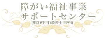 大阪の障害福祉事業ならお任せ|障害福祉事業サポートセンター