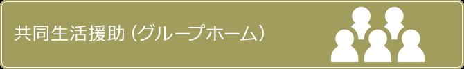 共同生活援助(グループホーム)